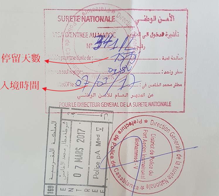 摩洛哥入境郵戳
