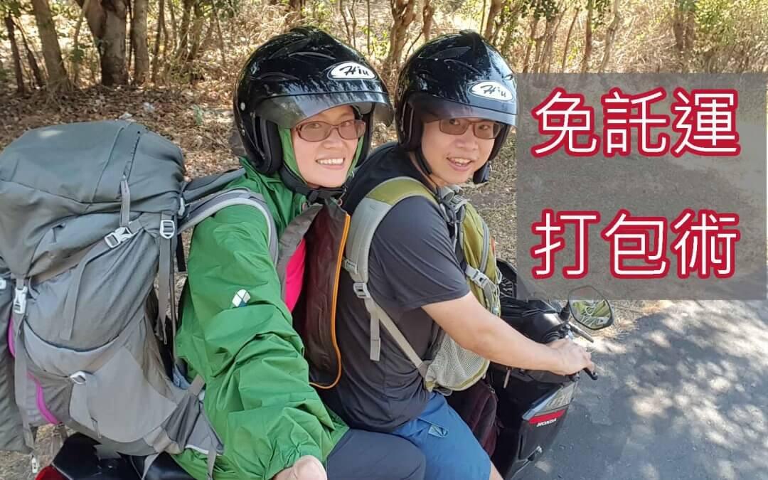 【5公斤-行李清單下載】『免託運』打包術,東南亞、海島輕鬆玩