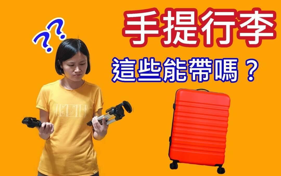 【出國手提行李】什麼東西不能帶?有哪些限制?一張表秒懂規則