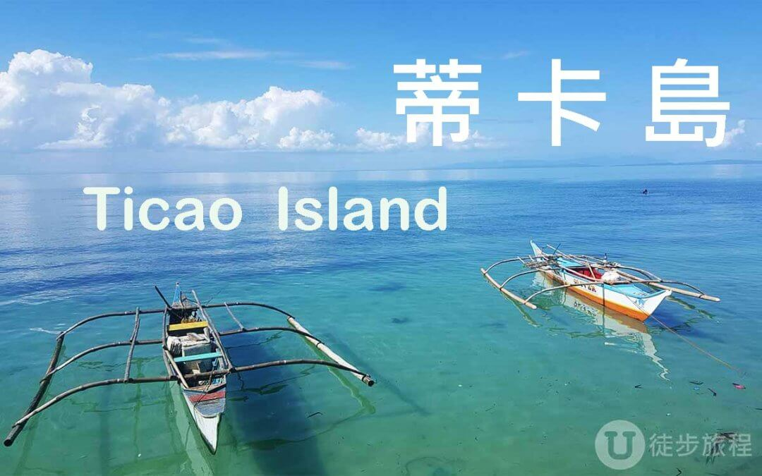 菲律賓 – 蒂考島(Ticao Island),帶你去沒有觀光客的「秘境」