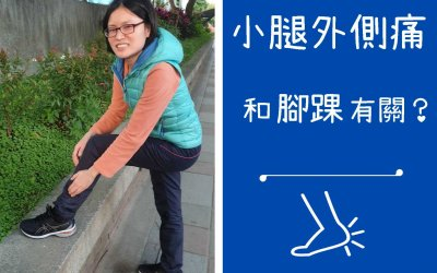 3 招拯救【小腿前外側痛】-原來和腳踝韌帶鬆弛有關!