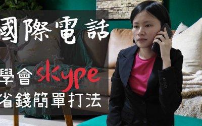 【國際電話】 怎麼打最省錢又簡單?學會Skype撥打電話