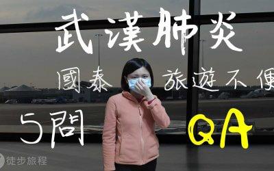 【取消行程】國泰旅遊不便險,理賠依據及5問 (武漢肺炎系列)