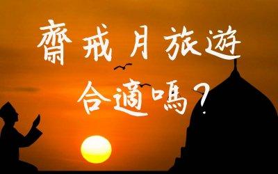 【印尼 龍目島】齋戒月旅行合適嗎?| 對遊客有什麼影響?