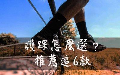 【護踝推薦】怎麼選?有無綁帶哪個好? 挑對才不會崴到腳