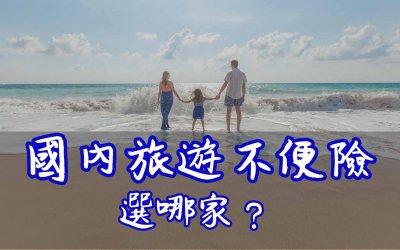 【國內旅遊不便險,推薦哪家 ?】比較富邦、國泰、新光(2020)