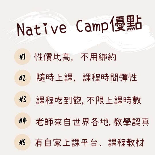 Native Camp評價