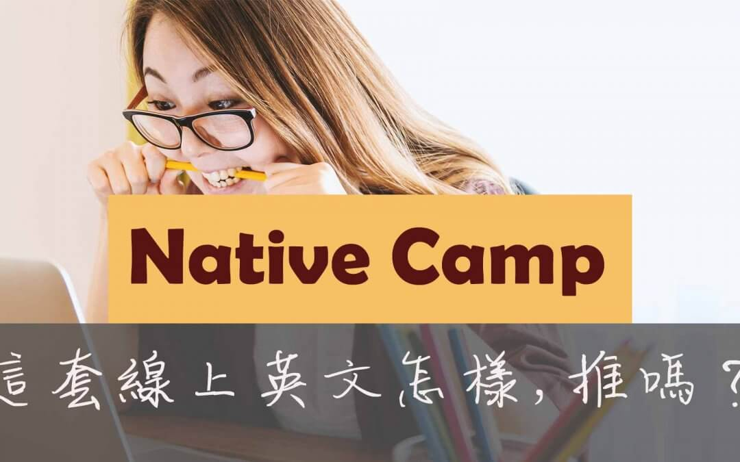 【Native Camp 這套線上英文怎樣?】使用後,優缺點一次說齊