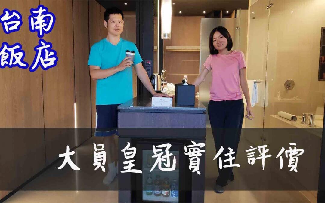 【台南飯店】大員皇冠假日酒店 -實住評價,如何訂房最划算?