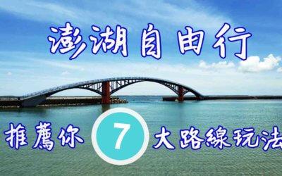 【澎湖自由行】怎麼安排?何時去最好?推薦你7大路線玩法!