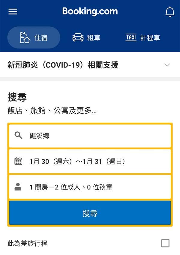 國內台灣 旅遊APP Booking.com