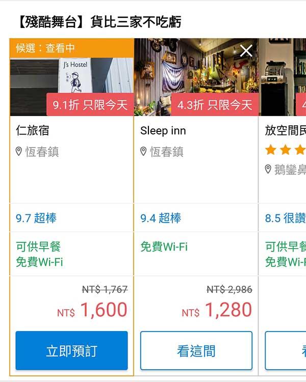 國內台灣 旅遊APP Agoda