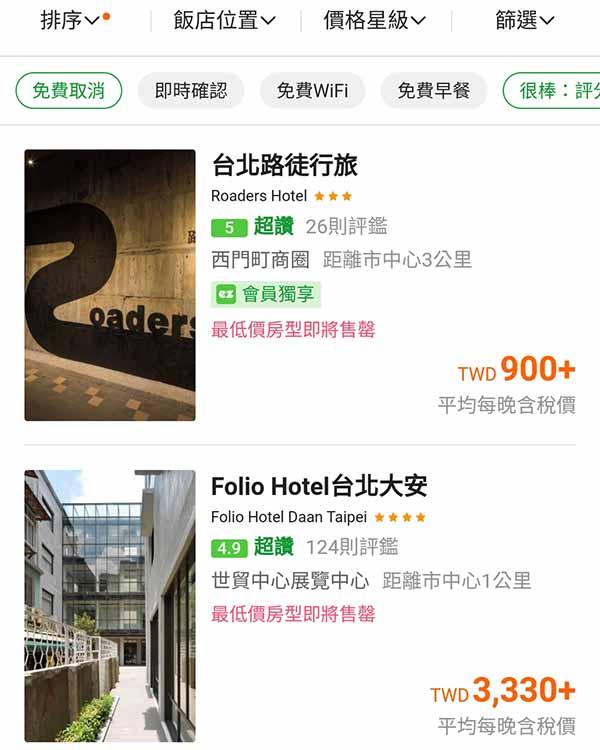 國內台灣 旅遊APP 易遊網