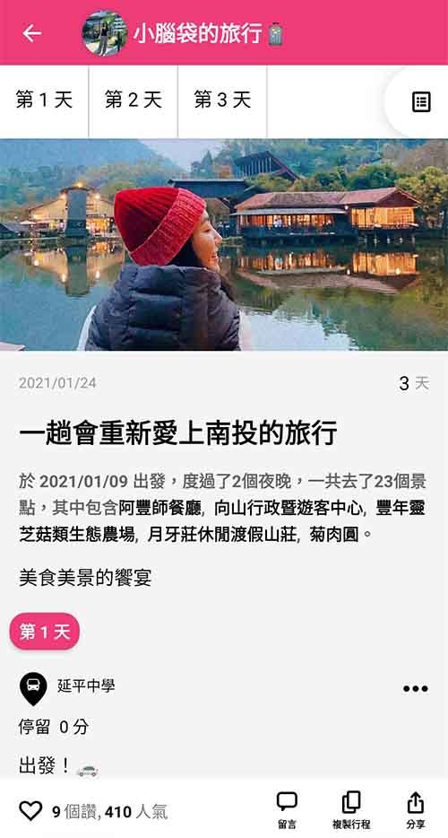 國內台灣 旅遊APP Funliday