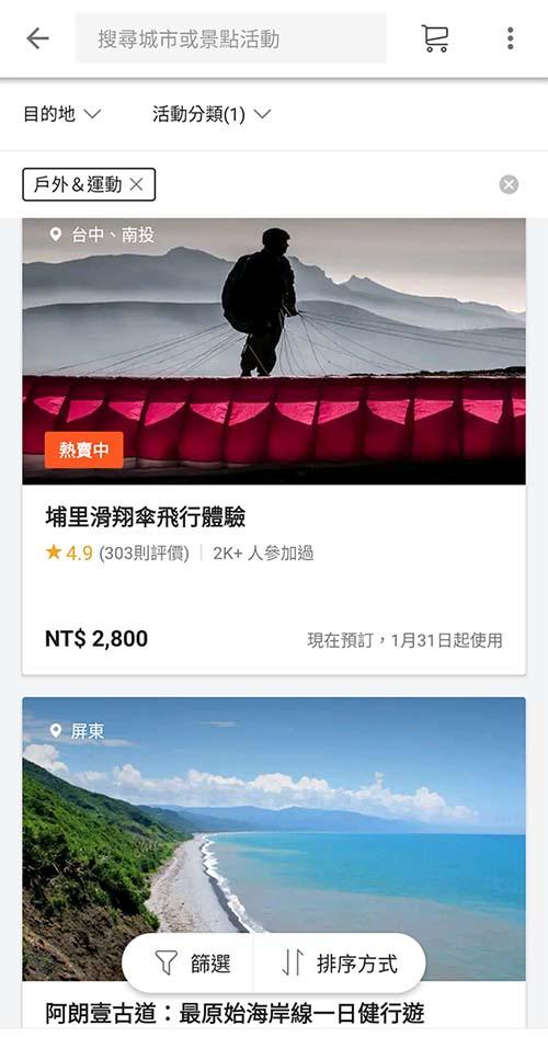 國內台灣 旅遊APP KLOOK