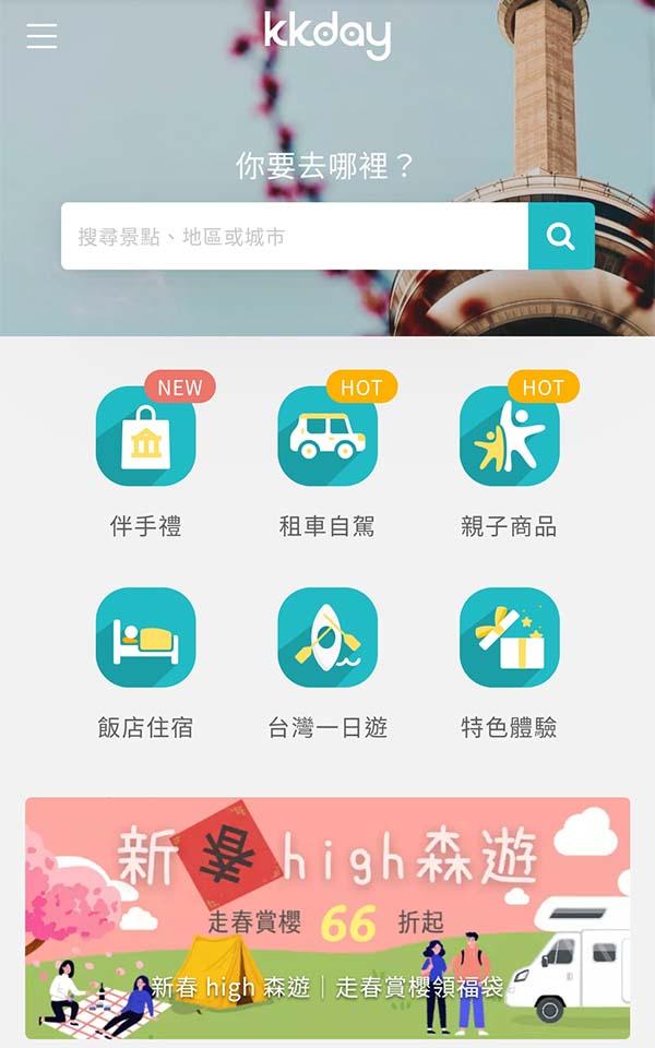 國內台灣 旅遊APP KKday