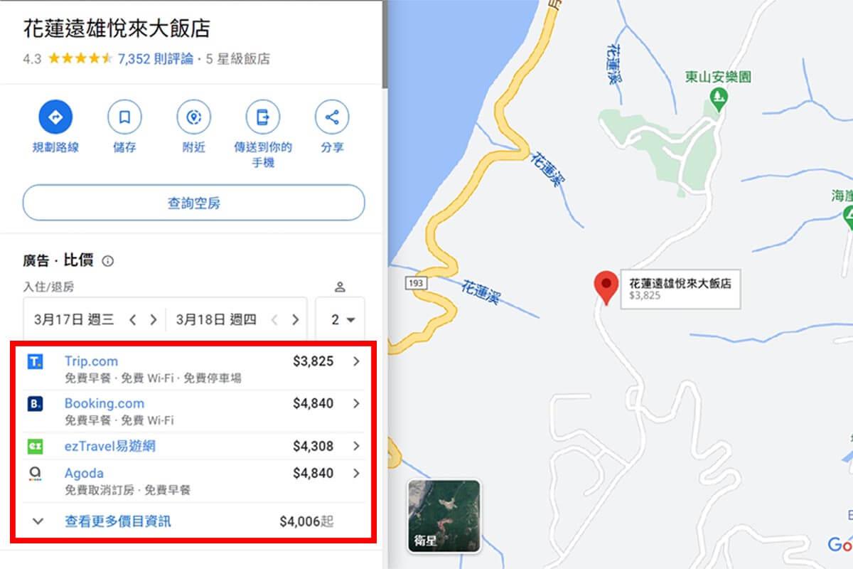 國內台灣旅遊APP Google地圖