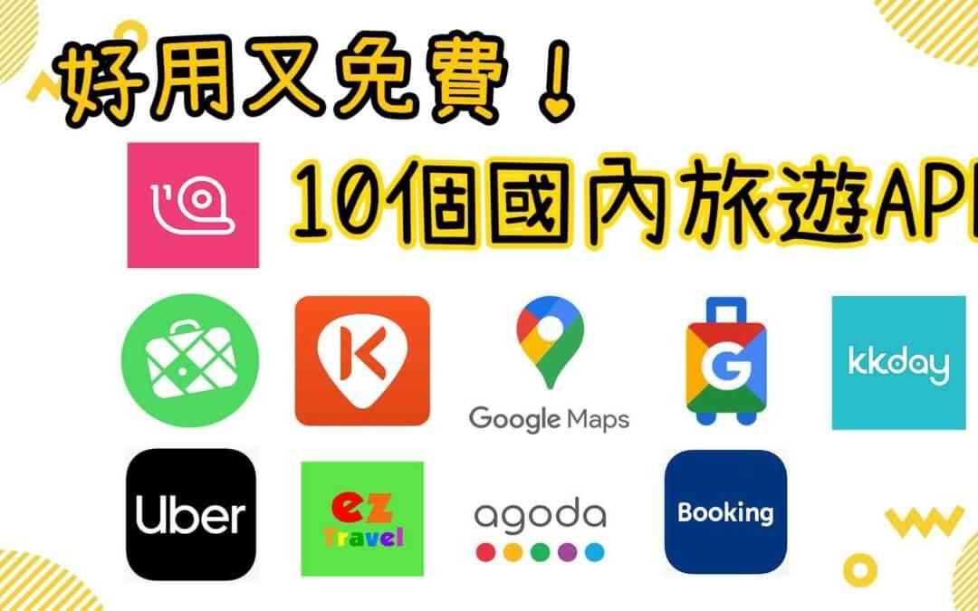 【國內旅遊APP必備】10個免費又好用軟體!搞定台灣行程規劃