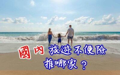 【國內旅遊不便險,推薦哪家 ?】比較富邦、國泰、新光(2021)