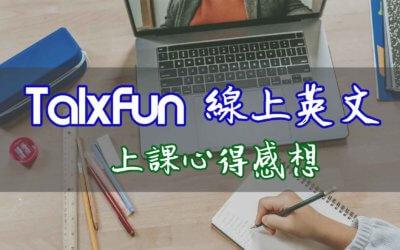【TalxFun線上英文評價】上課後的心得感想