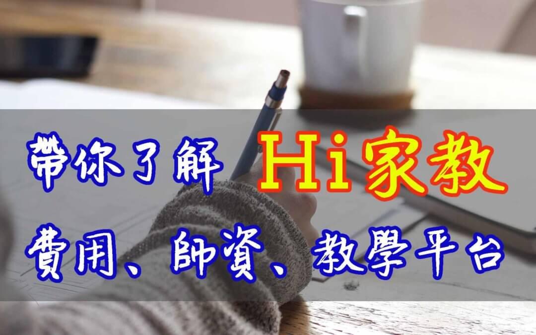 【線上英文-Hi家教評價】帶你了解Hitutor費用、師資和教學平台